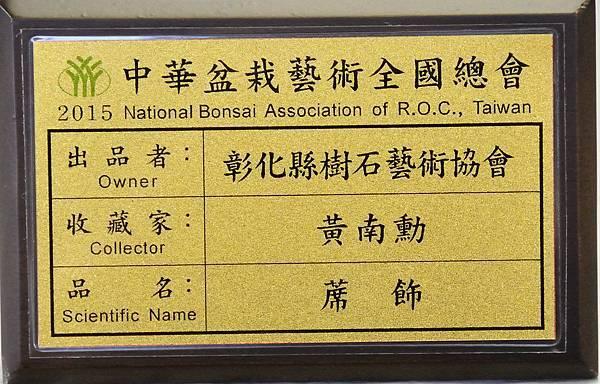 2015華風展0436.jpg