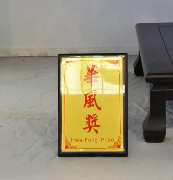 2015華風展0555.jpg