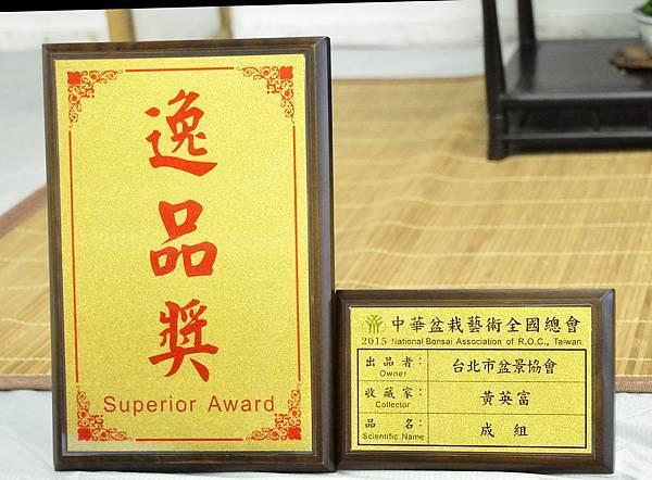 2015華風展0632.jpg