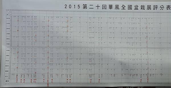 2015華風展0992.jpg