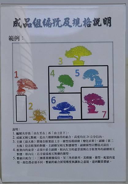 2016台中樹石展_00011.jpg