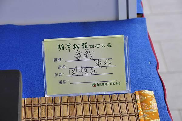 2017明潭松韻大展_00065.jpg