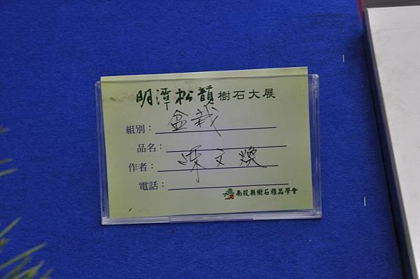 2017明潭松韻大展_00238.jpg
