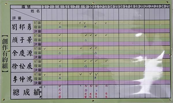 2017明潭松韻大展_00006.jpg