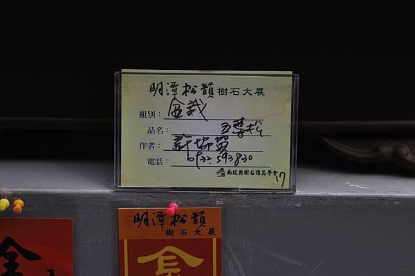 2018明潭松韻樹石大展_00026.jpg