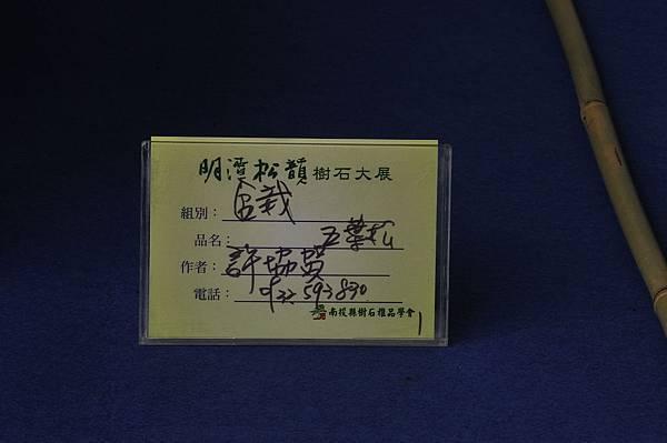 2018明潭松韻樹石大展_00082.jpg