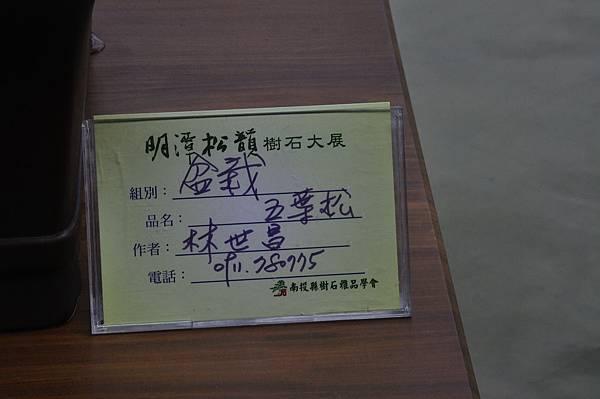 2018明潭松韻樹石大展_00007.jpg