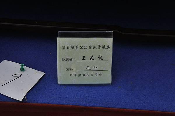 2018作風展_00026.jpg