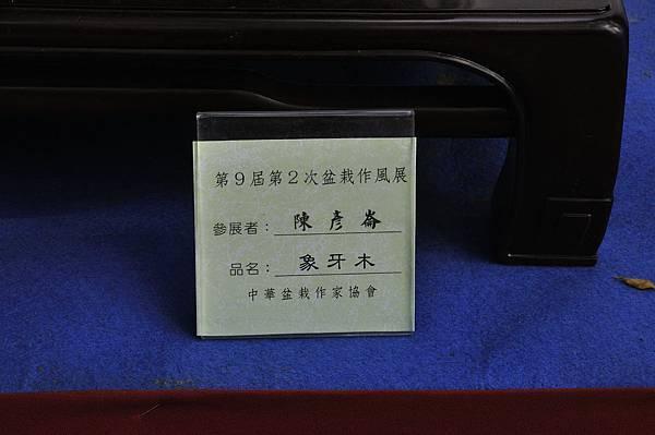 2018作風展_00054.jpg