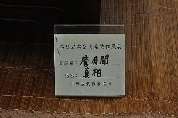 2018作風展_00109.jpg