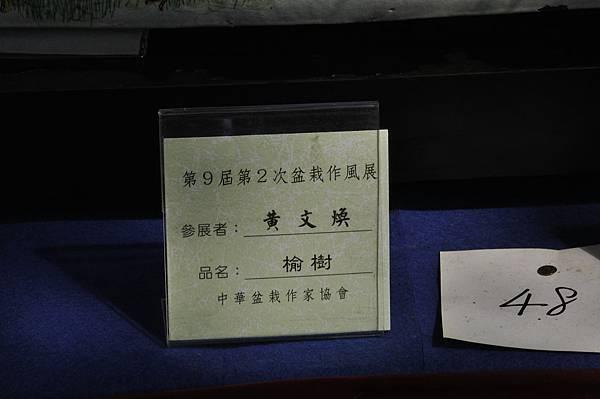 2018作風展_00130.jpg