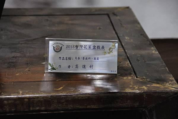 2018台灣花菓盆栽展_00017.jpg