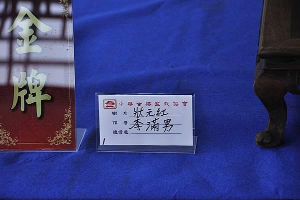 2018中華古榕盆栽展_00065.jpg