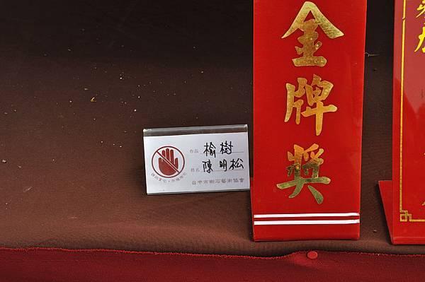 2018台中盆栽展_00083.jpg