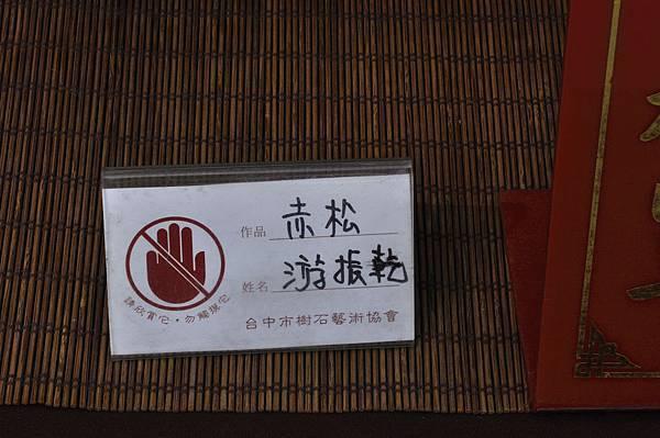 2018台中盆栽展_00066.jpg