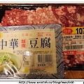 麻婆豆腐 01.jpg