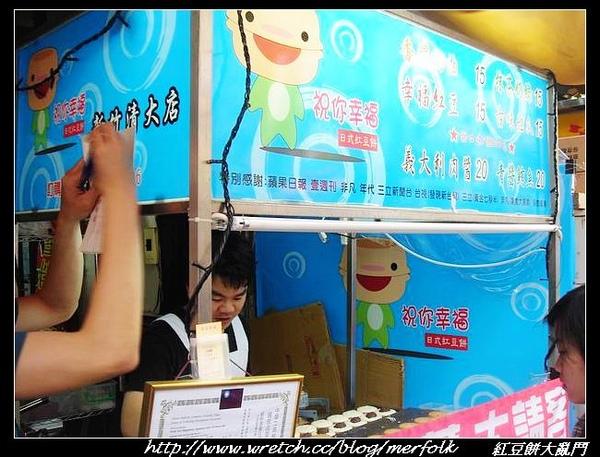 nEO_IMG_祝你幸福紅豆餅 01.jpg