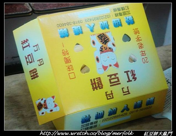nEO_IMG_萬丹紅豆餅 10.jpg