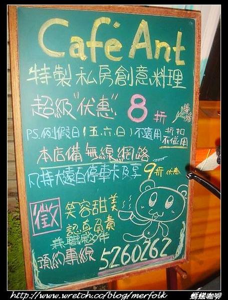 螞蟻咖啡 03.jpg