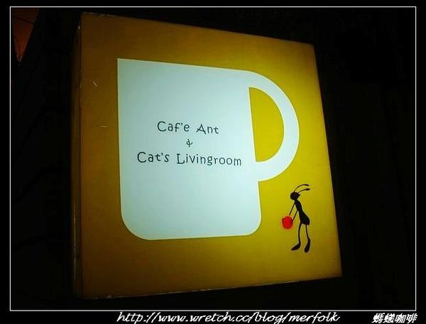 螞蟻咖啡 04.jpg