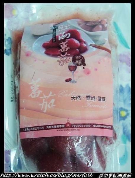 夢想果 紅酒番茄 01.jpg
