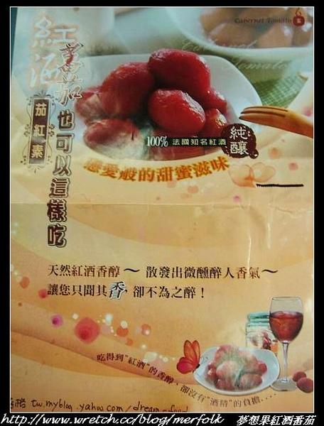 夢想果 紅酒番茄 04.jpg