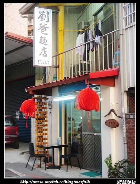 劉爸麵店 01.jpg