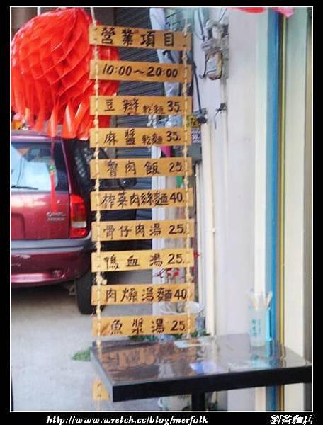 劉爸麵店 02.jpg