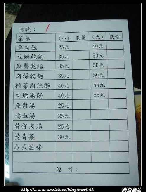 劉爸麵店 04.jpg