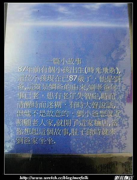 劉爸麵店 07.jpg