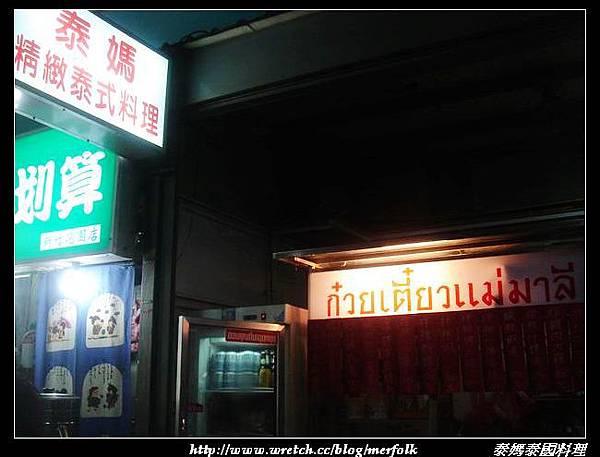 泰媽 泰國料理 01.jpg
