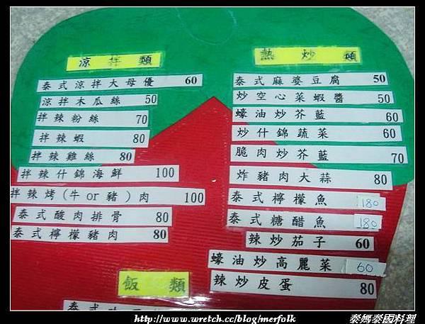 泰媽 泰國料理 05.jpg
