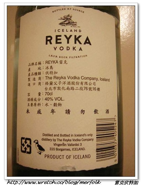REYKA 雷克伏特加 03.jpg
