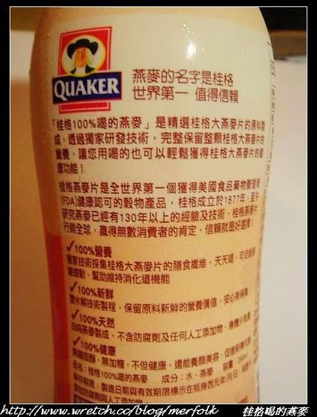 桂格喝的燕麥 07.jpg
