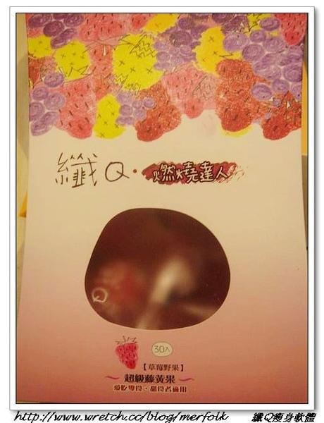 纖Q瘦身軟糖 07.jpg