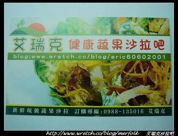 艾瑞克健康蔬果沙拉吧_01.jpg
