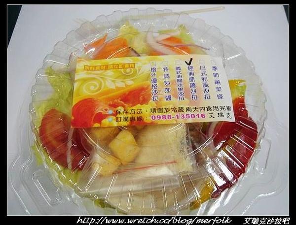 艾瑞克健康蔬果沙拉吧_03.jpg