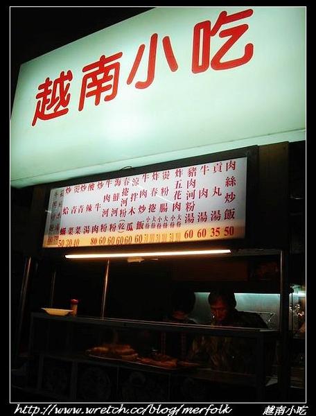 花園街夜市 越南小吃 01.jpg