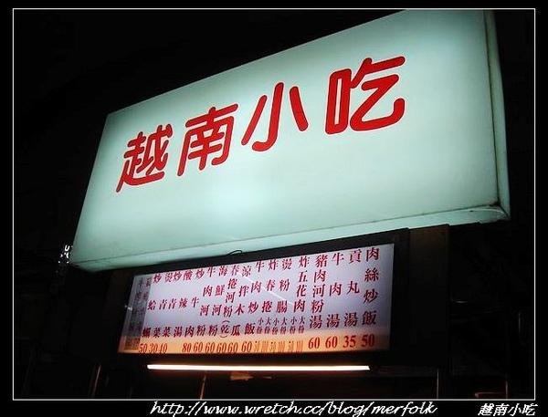 花園街夜市 越南小吃 02.jpg