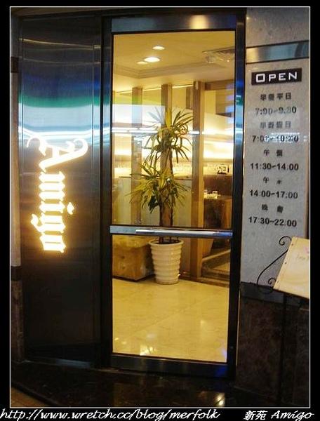 新苑 Amigo 西餐廳 01.jpg