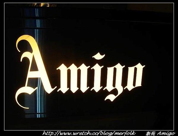 新苑 Amigo 西餐廳 02.jpg