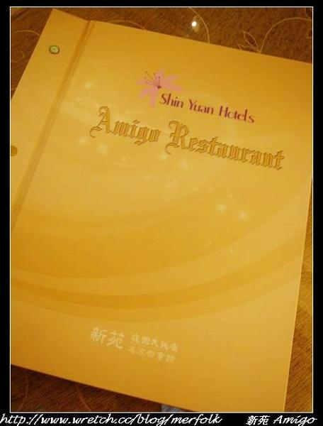 新苑 Amigo 西餐廳 03.jpg
