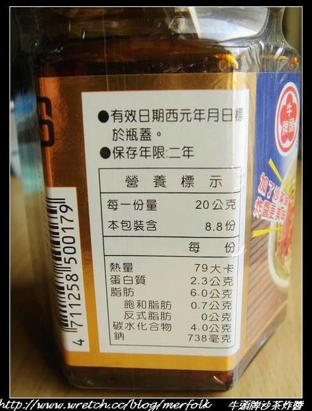 牛頭牌沙茶炸醬_02.jpg