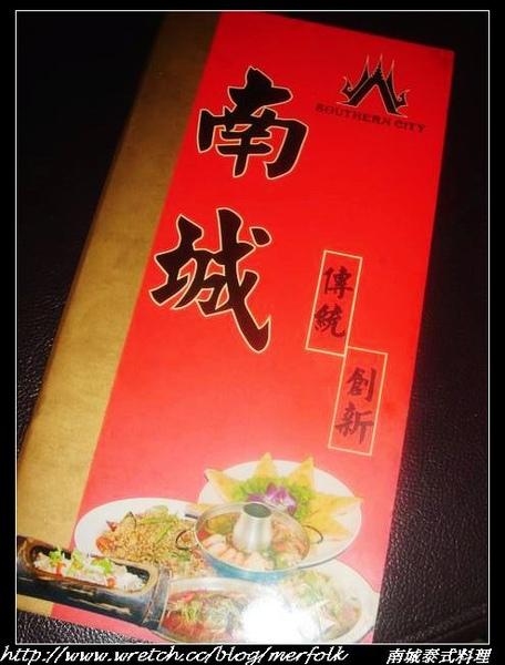 南城泰式料理_08.jpg