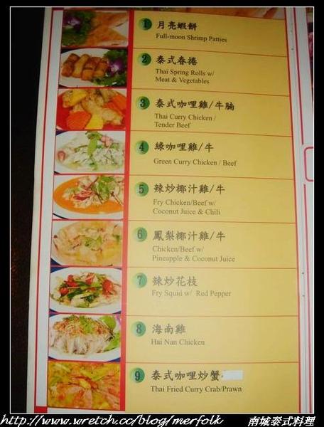 南城泰式料理_09.jpg