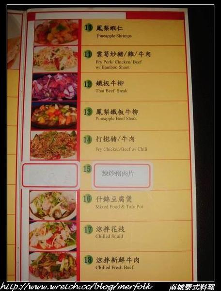 南城泰式料理_10.jpg