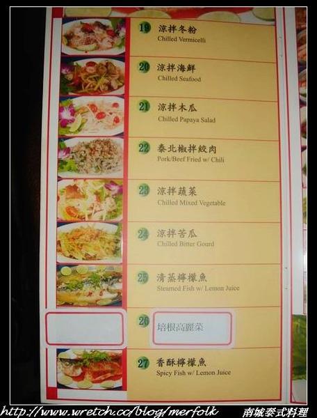 南城泰式料理_11.jpg