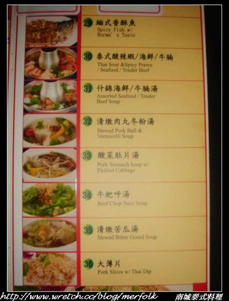 南城泰式料理_12.jpg