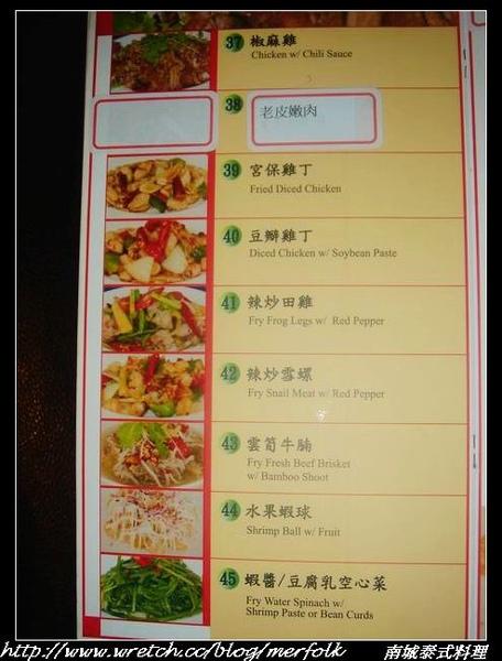 南城泰式料理_13.jpg