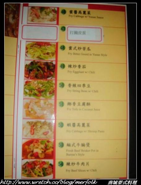 南城泰式料理_14.jpg